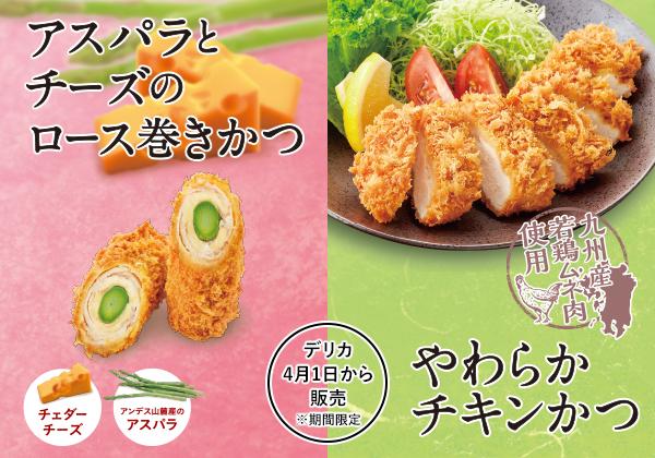 4/1からデリカ店舗にて「アスパラチーズのロース巻きかつ」「やわらかチキンかつ」が登場!