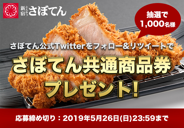 Twitterプレゼントキャンペーン