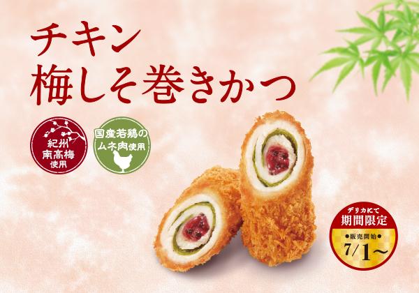 爽やかな梅と大葉の香り「チキン梅しそ巻きかつ」を期間限定で販売!