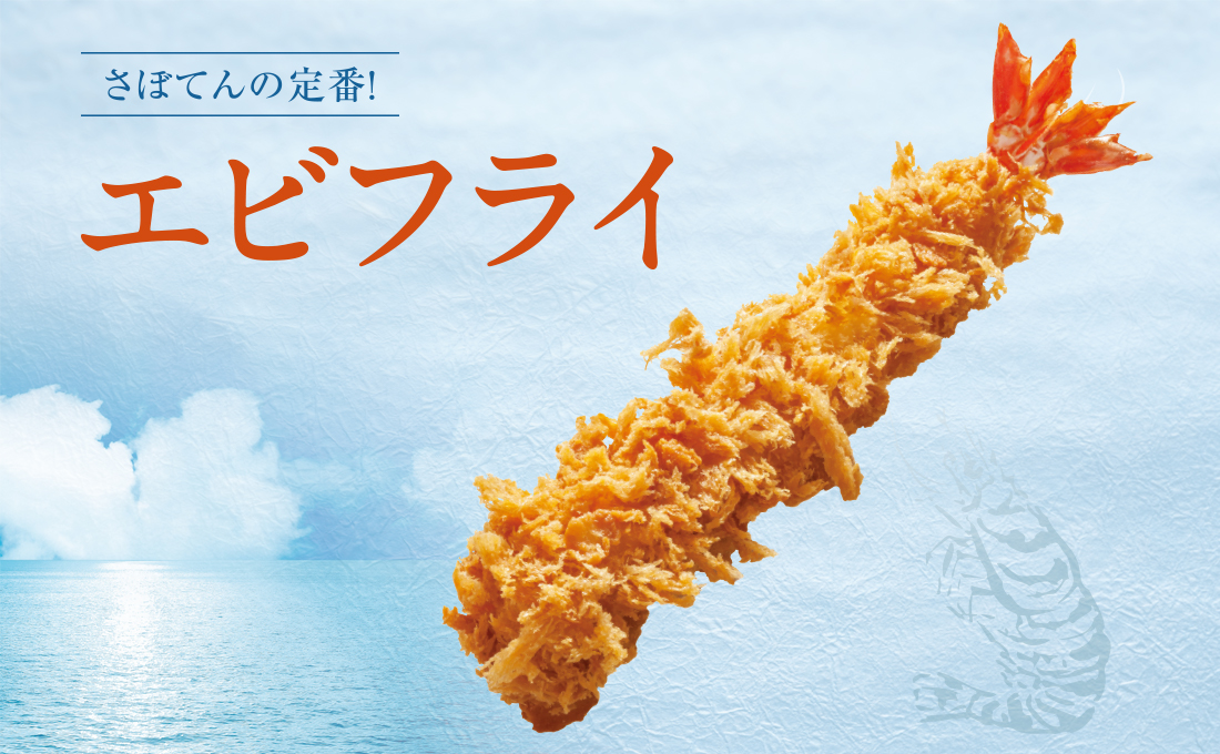 デリカにて『特大エビフライ』『超特大エビフライ』を期間限定で販売!!