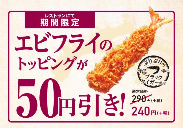 今なら「エビフライ」のトッピングが50円引き!