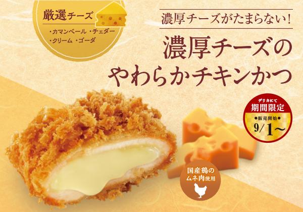 デリカにて「濃厚チーズのやわらかチキンかつ」を期間限定で販売!