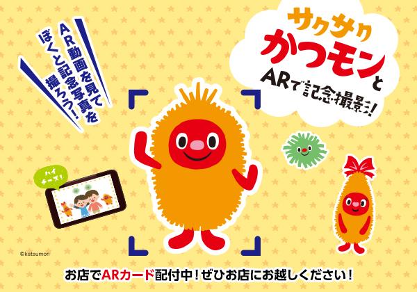 ARアプリ「COCOAR2(ココアルツー)」にかつモンと仲間たちが登場!