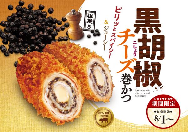 「黒胡椒チーズ巻きかつ定食」絶賛販売中!