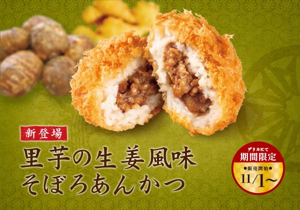 デリカにて「里芋の生姜風味そぼろあんかつ」を期間限定で販売!