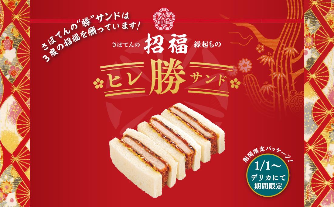 さぼてんの縁起もの「招福ヒレ勝サンド」を期間限定で販売!