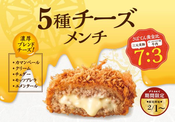 デリカにて「5種チーズメンチ」を期間限定で販売!