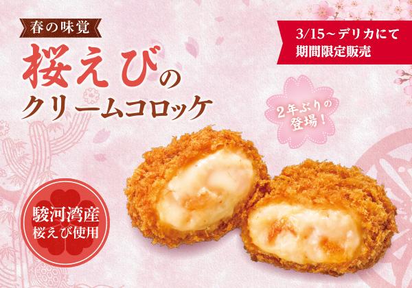 デリカにて「桜えびのクリームコロッケ」を期間限定で販売!
