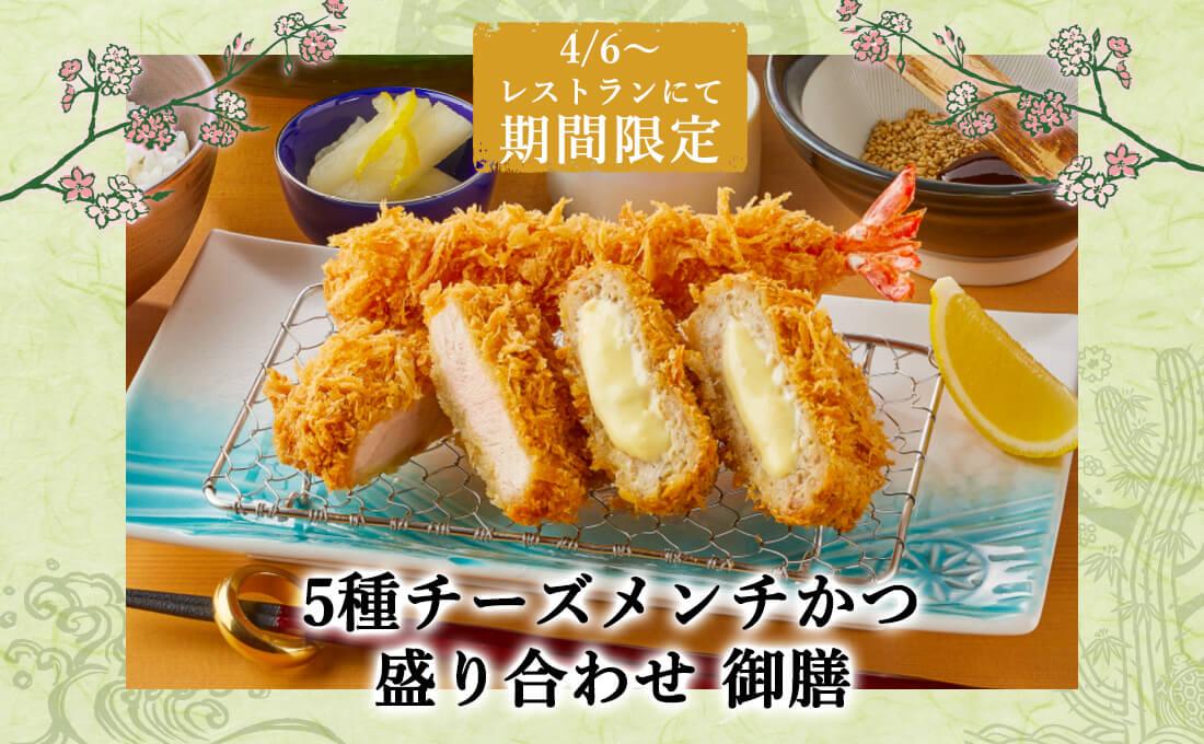 レストランにて「5種チーズメンチかつ盛り合わせ御膳」を期間限定で販売!