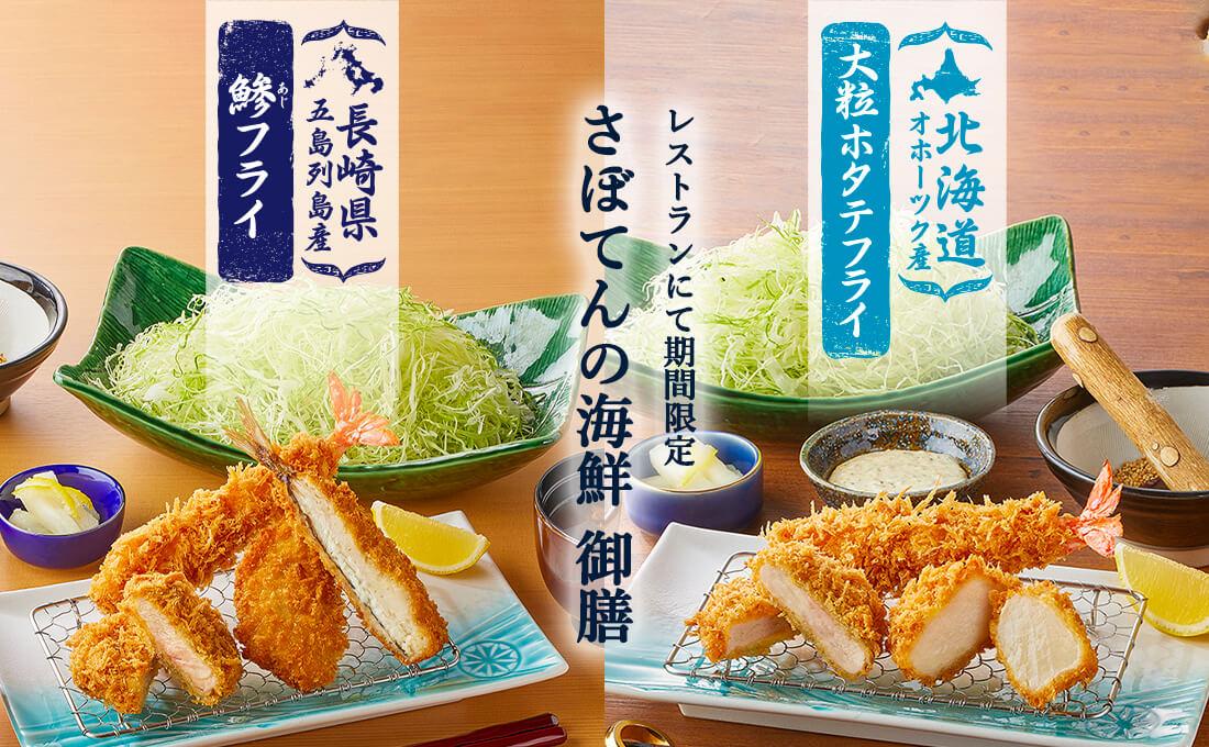 レストランにて「さぼてんの海鮮御膳」を期間限定で販売!