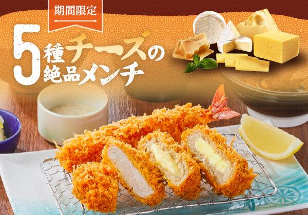 レストランにて「5種チーズの絶品メンチあじわい堪能御膳」を期間限定で販売!