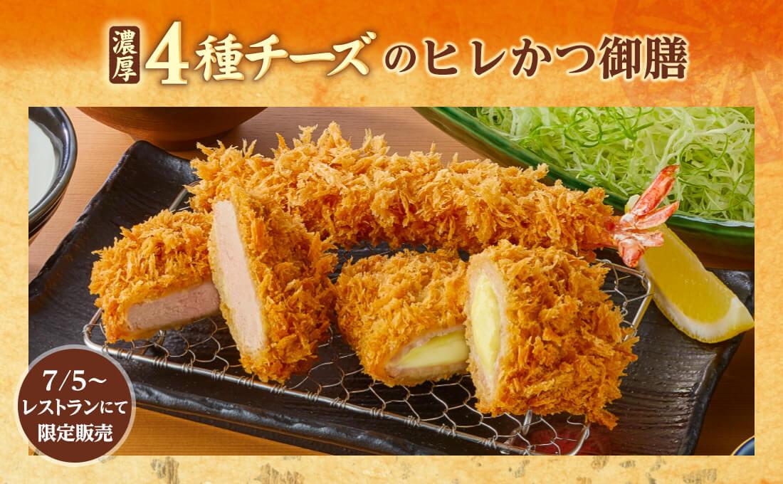 レストランにて「濃厚4種チーズのヒレかつ御膳」を期間限定で販売!