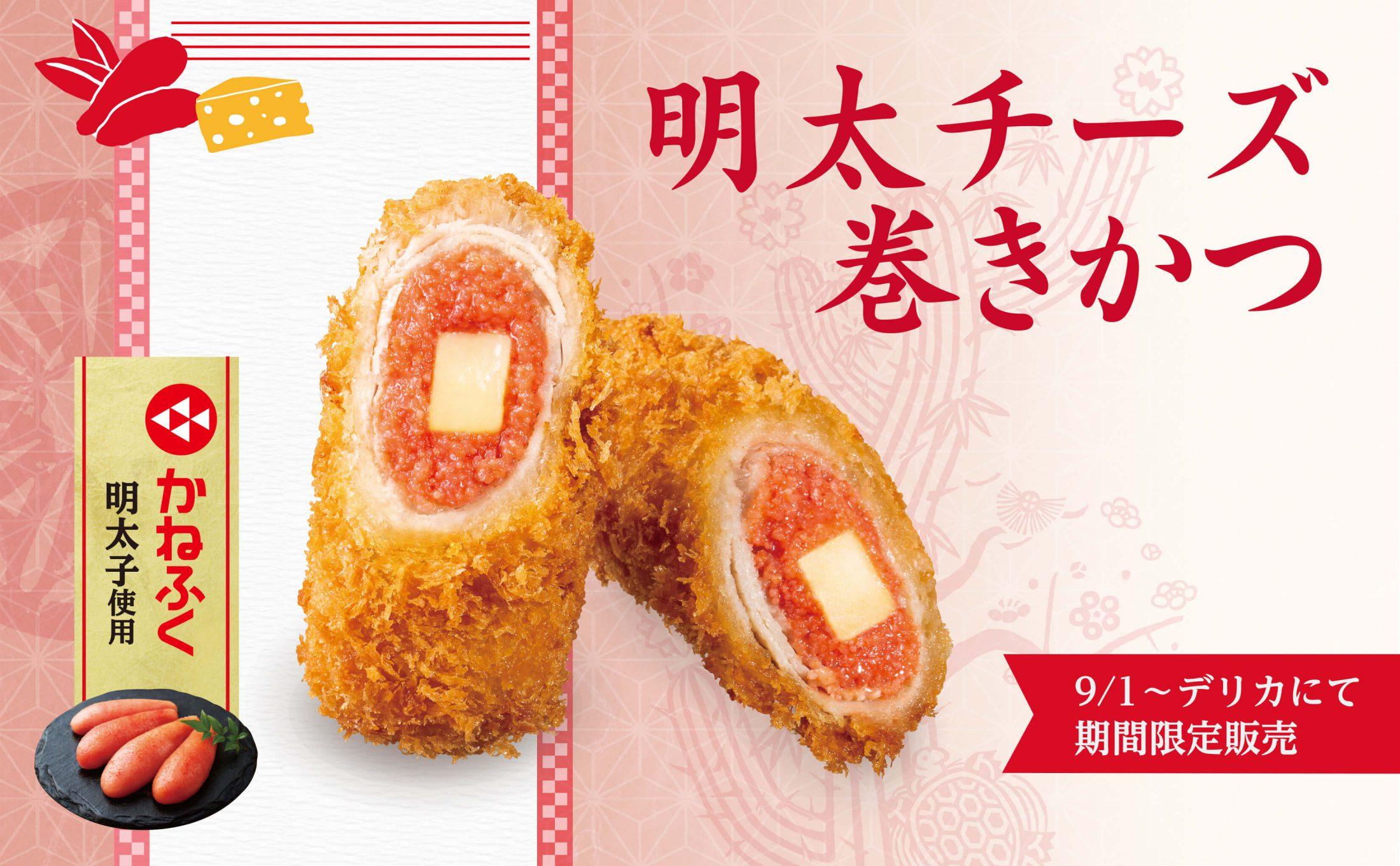 デリカにて「明太チーズ巻きかつ」を期間限定で販売!