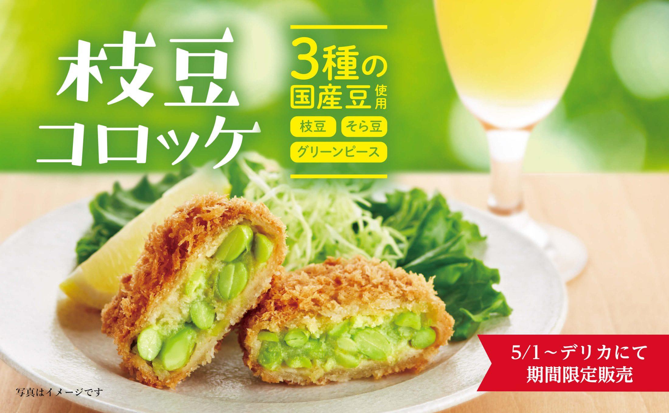デリカにて「枝豆コロッケ」を期間限定で販売!