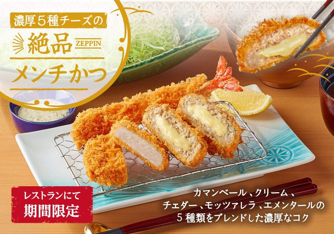 レストランにて「5種チーズの絶品メンチかつ御膳」を期間限定で販売!