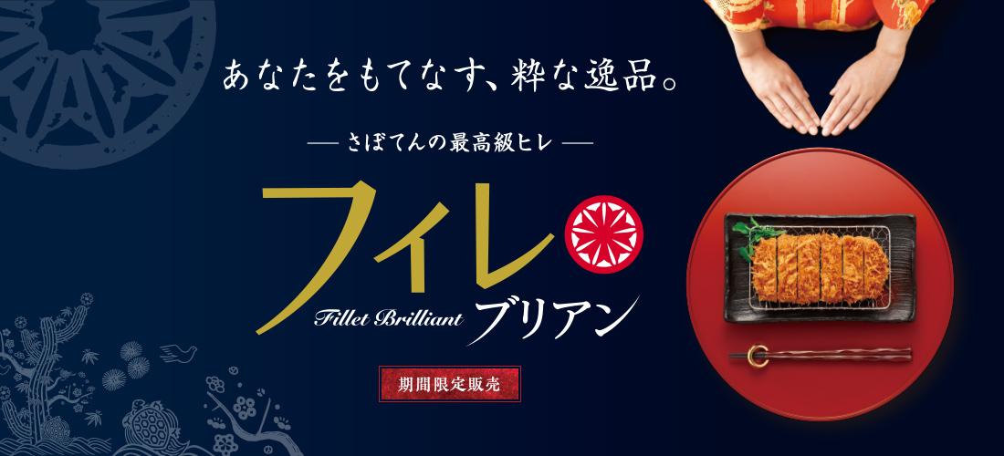 さぼてんの最高級ヒレ「フィレブリアン」を期間限定で販売!