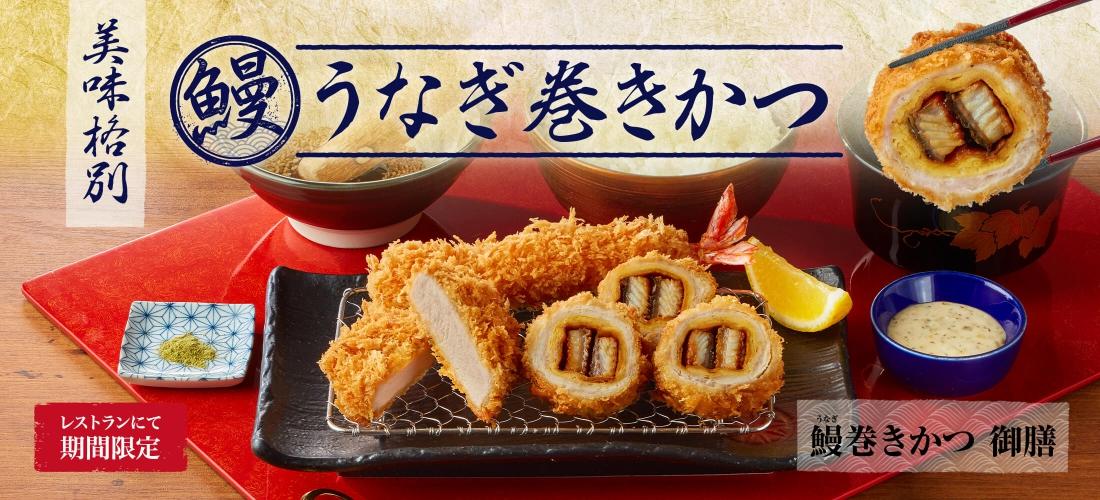 レストランにて「鰻巻きかつ御膳」を期間限定で販売!