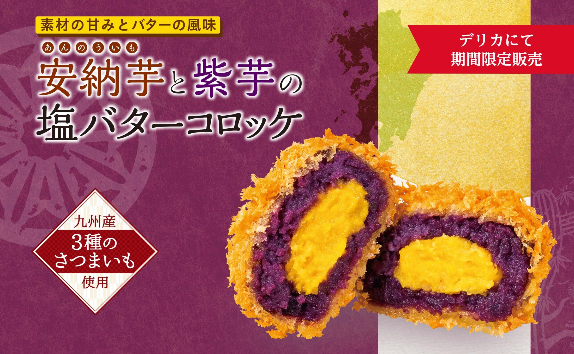 デリカにて「安納芋と紫芋の塩バターコロッケ」を期間限定で販売!