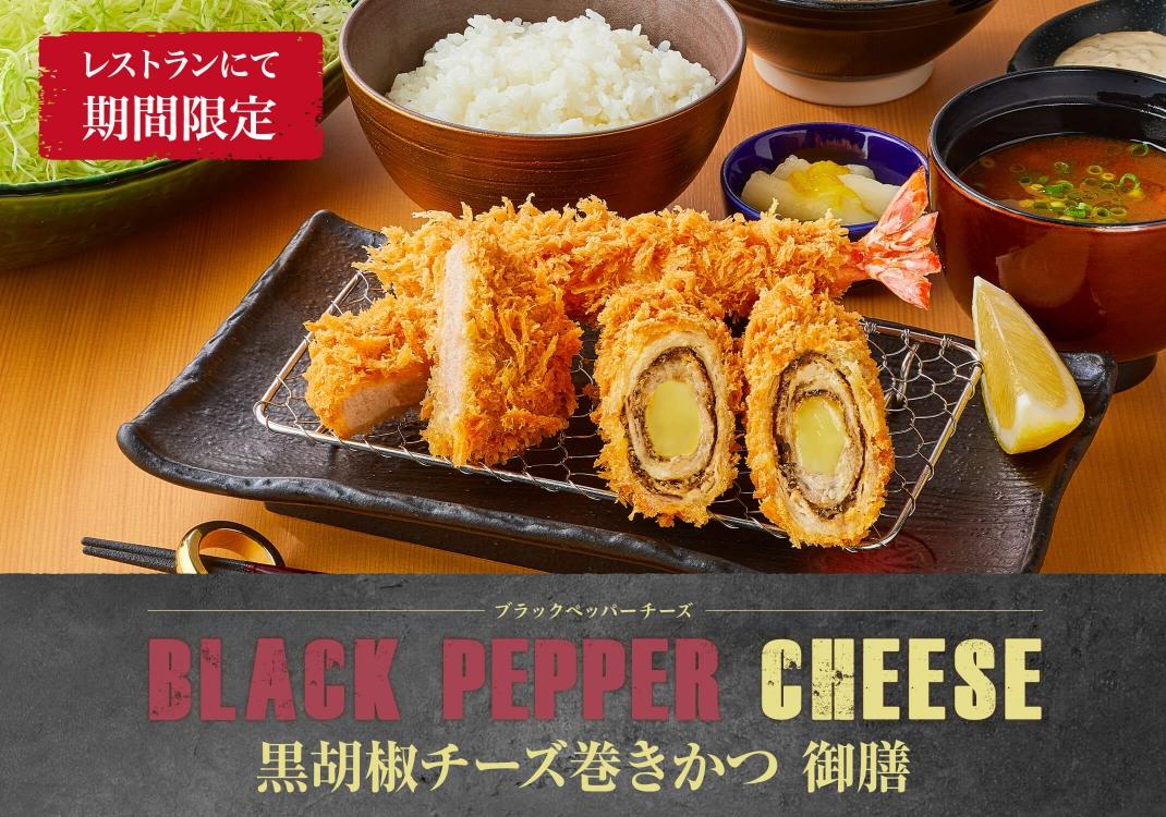 レストランにて「黒胡椒チーズ巻きかつ御膳」を期間限定で販売!